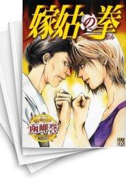 【中古】嫁姑の拳 (1-5巻) 漫画