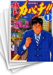 【中古】特上カバチ!! (1-34巻) 漫画