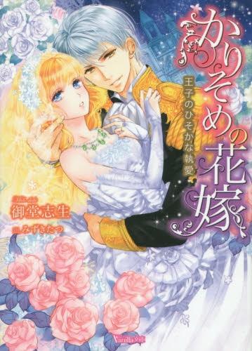 【ライトノベル】かりそめの花嫁〜王子のひそかな執愛〜 漫画