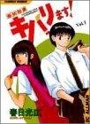 高杉刑事キバリます! (1-15巻 全巻) 漫画