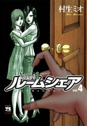 Xenos2 ルームシェア 4 冊セット全巻 漫画