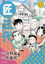 匠三代 11 冊セット全巻 漫画