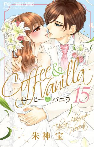 コーヒー&バニラ 漫画