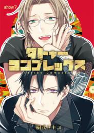 タトゥー・コンプレックス 5 冊セット最新刊まで 漫画