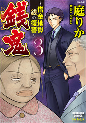 銭鬼~借金地獄 銭の復讐~ 3 冊セット全巻 漫画