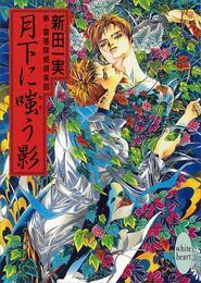月下に嗤う影 新・霊感探偵倶楽部(10) 漫画