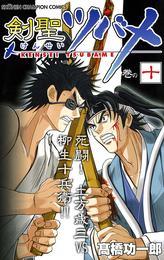 剣聖ツバメ 巻の十 漫画