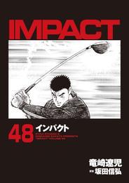 インパクト 48 漫画