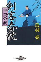 剣客春秋 里美の涙 漫画