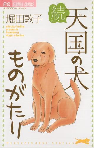 続・天国の犬ものがたり 漫画