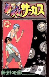 からくりサーカス(34) 漫画