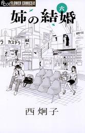姉の結婚(6) 漫画