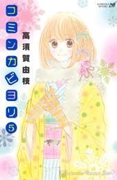 コミンカビヨリ(5) 漫画