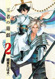 王者の遊戯 2巻 漫画