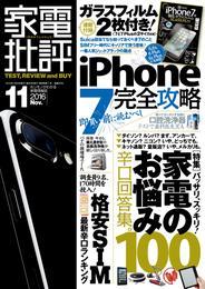 家電批評 2016年 11月号 《iPhone 7ガラスフィルムは付属しません》 漫画