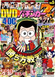 パニック7GOLD 2015年 10月号増刊「DVD漫画パチンカーZ Vol.5」 漫画