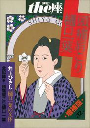 the座 12号 頭痛肩こり樋口一葉(1988) 漫画