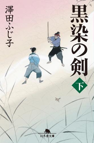 黒染の剣(下) 漫画