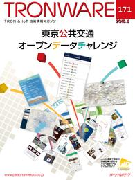 TRONWARE VOL.171 (TRON & IoT 技術情報マガジン)