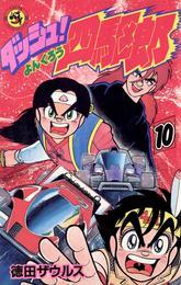ダッシュ!四駆郎(よんくろう)(10) 漫画