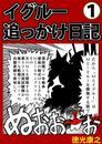 イグルー追っかけ日記1 漫画