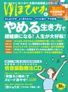 ゆほびか2021年8月号 漫画