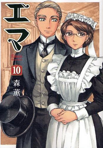 エマ(1-10巻 全巻) 漫画