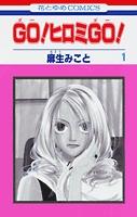 GO!ヒロミGO! (1-8巻 全巻) 漫画
