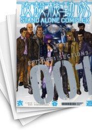 【中古】攻殻機動隊STAND ALONE COMPLEX  (1-5巻) 漫画