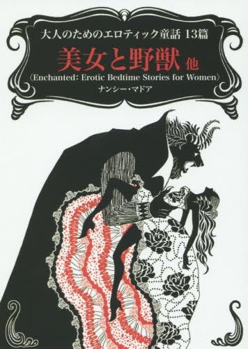 【ライトノベル】大人のためのエロティック童話13篇 漫画