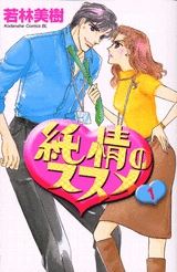 純情のススメ (1-3巻 全巻) 漫画