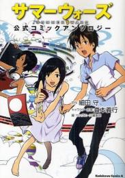 サマーウォーズ公式コミックアンソロジー (1巻 全巻)