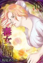 毒女の園 16 冊セット最新刊まで