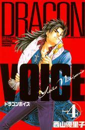 DRAGON VOICE(4) 漫画