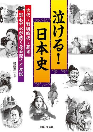 泣ける!日本史 古代~戦国時代~幕末 思わず心が熱くなる深イイ20話 漫画