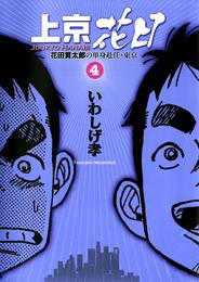 上京花日(4) 漫画