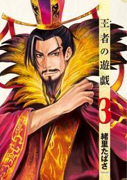王者の遊戯 3巻 漫画