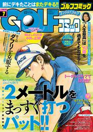 GOLFコミック 2016年7月号 漫画