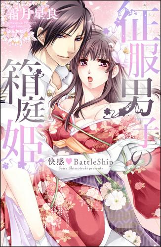 征服男子の箱庭姫 快感BattleShip 漫画