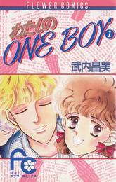 わたしのOneBoy(1) 漫画