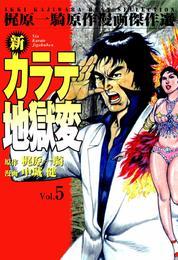 新カラテ地獄変5 漫画