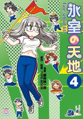 氷室の天地 Fate/school life: 漫画