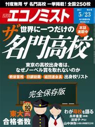 週刊エコノミスト (シュウカンエコノミスト) 2017年05月23日号 漫画