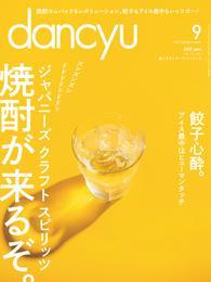 dancyu 2016年9月号 漫画