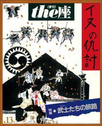 the座 13号 イヌの仇討(1988) 漫画