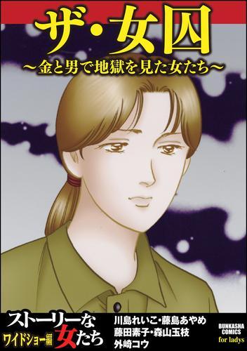 ザ・女囚~金と男で地獄を見た女たち~ 漫画
