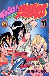 ダッシュ!四駆郎(よんくろう)(11) 漫画