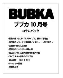 BUBKA(ブブカ) コラムパック 2017年10月号 漫画