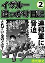 イグルー追っかけ日記2 漫画