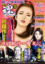 COMIC 魂 25 漫画